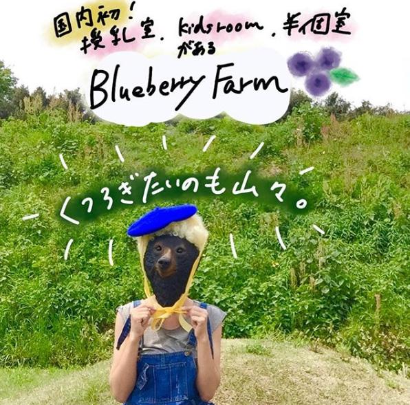 農業女子くま子