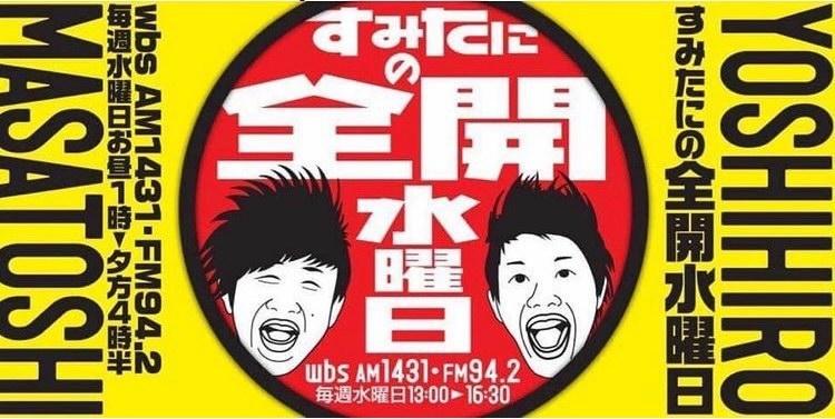 WBS和歌山放送ラジオ「すみたにの全開水曜日」